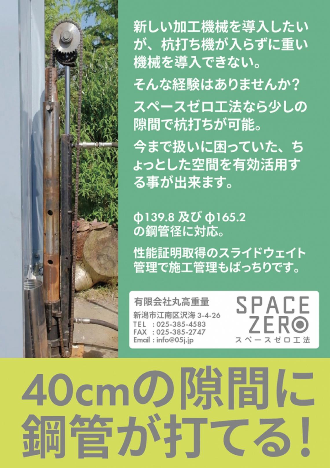 スペースゼロ工法