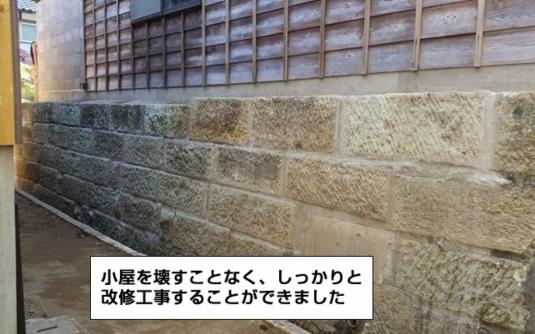 【お客様の声】 白崎様邸 土留めリフォーム(2015.10.16)